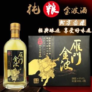 【四达酒业】 五年雁门金波500mlx8瓶尝鲜经典黍米酿造