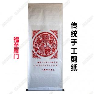 纯手工剪纸工艺品中国特色礼品—福至雁门