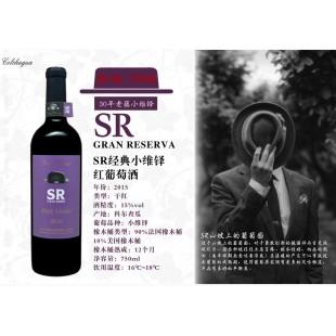 SR经典小维铎红葡萄酒